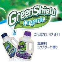 【GreenShield organic】 グリーンシールドオーガニック