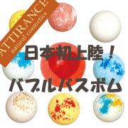 【Attirance】アティランス バブルバスボム