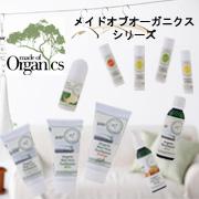 【Luxe Nature】メイドオブオーガニクス