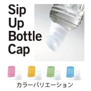 ペットボトル用もれないキャップ