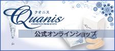 クオニス(Quanis)公式オンラインショップ