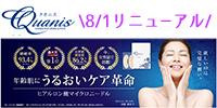 【クオニス(Quanis)公式オンラインショップ】