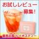 【15名様】健康★オーガニック ルイボスティーモニター募集!