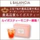 イベント「【15名様】最高品質 オーガニック ルイボスティーモニター募集!」の画像