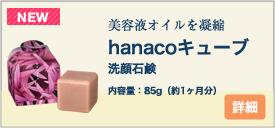 HANAオーガニック『hanacoキューブ』
