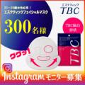 【300名様にTBC現品!】ファーストエイジングケアにぴったりの美容液マスク/モニター・サンプル企画
