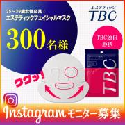「【300名様にTBC現品!】ファーストエイジングケアにぴったりの美容液マスク」の画像、TBCグループ株式会社のモニター・サンプル企画