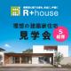 【建築家に学ぶ、良いデザイン】理想の建築家住宅見学会参加モニター募集!