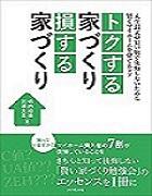 ハイアス・アンド・カンパニー株式会社の取り扱い商品「これからの住宅について知ろう!「トクする家づくり損する家づくり」書籍モニター」の画像