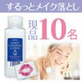 【現品10名様プレゼント】くすみOFF!白の水クレンジングローション500mL/モニター・サンプル企画