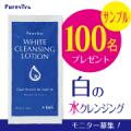 【モニター100名様募集!】メイク落とし&保湿もできる白のクレンジングローションをプレゼント!/モニター・サンプル企画