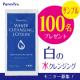 イベント「【モニター100名様募集!】メイク落とし&保湿もできる白のクレンジングローションをプレゼント!」の画像