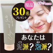 「【モニター30名様募集!】あなたは泥派?泡派?キャンペーン:潤い残してつっぱらないピンクの泥洗顔!」の画像、株式会社イヴのモニター・サンプル企画