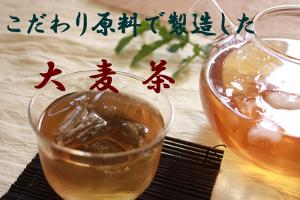 大麦茶(5g×30包)