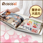 「【フォトブック体験会】ココアルクイックを体験しよう!2/25日(木) in東京」の画像、株式会社ジャストシステムのモニター・サンプル企画