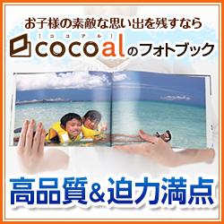 お子様の素敵な思い出を残すならcocoalフォトブック