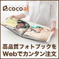フォトブックやフォトアルバムを作るなら、cocoal(ココアル)