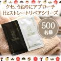 【500名大募集】Hzストレートリペアシャンプー&トリートメントサンプル3セット/モニター・サンプル企画