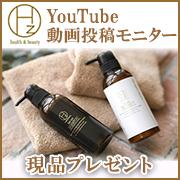 「【動画モニター】YouTubeで商品の紹介をしてくれる方大募集!!」の画像、株式会社 関西テレビハッズのモニター・サンプル企画