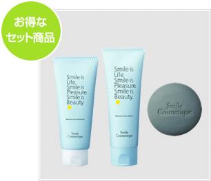 【イシュア】スマイルコスメティック 洗顔3品セット