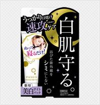 【イシュア】パセオ 美白ナイトパッククリーム