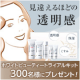 イベント「美白ブームを作ったロングセラー基礎化粧品トライアルを300名様にプレゼント!」の画像