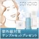 イベント「SONOKO 紫外線対策サンプルセット モニターキャンペーン」の画像