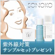 「SONOKO 紫外線対策サンプルセット モニターキャンペーン」の画像、株式会社SONOKOのモニター・サンプル企画