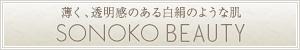 美白化粧品のSONOKOオンラインショップ