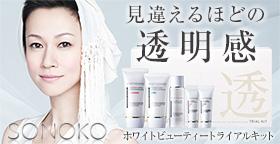 SONOKO ホワイトビューティー トライアルキット