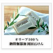 うるおい肌へ。。本当の納得無添加 石けん★天然オリーブオイル100%を原料に使用