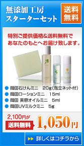 本物の無添加化粧品! 【赤ちゃん・敏感肌の方にも安心!】