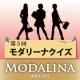 イベント「【モダリーナ】ブログ不要!第5回モダリーナクイズでQUOカードゲット」の画像