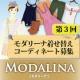 イベント「【モダリーナ】第3回 夏のお出かけコーディネート募集♪」の画像