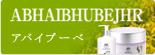 アバイブーベ オンラインショップ