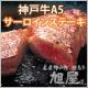 イベント「【神戸牛旭屋】最高級神戸牛A5サーロインステーキ【150g 3名様】に!」の画像