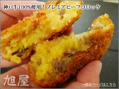 最高級神戸牛「A-5ランク神戸牛」販売専門店 旭屋