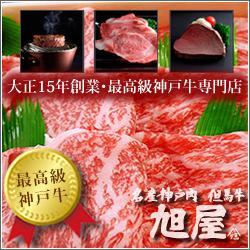 大正15年創業・最高級神戸牛「A-5ランク神戸牛」販売専門店 名産神戸肉 旭屋