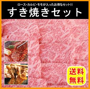 【送料無料】神戸牛すき焼きセット