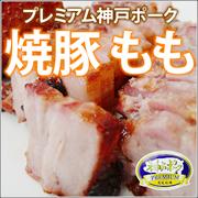 【神戸牛旭屋】神戸ポーク焼豚
