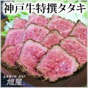 【神戸牛旭屋】神戸牛タタキ