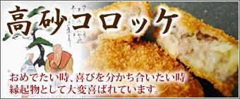 【神戸牛旭屋】兵庫県特産品・五つ星ひょうご認定!高砂コロッケ