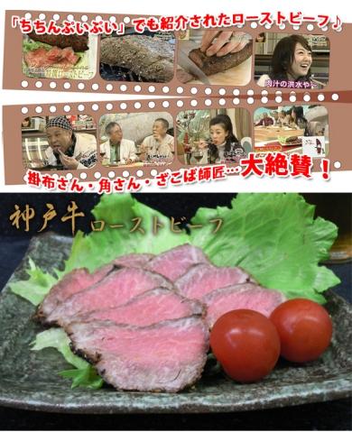 神戸牛特撰ももローストビーフ(500g)