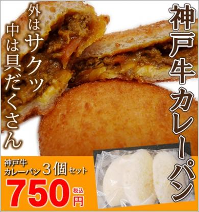 【神戸牛旭屋】播州野菜と神戸牛たっぷりの神戸牛カレーパン