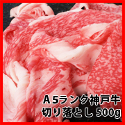 神戸牛切り落とし500g