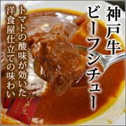 【神戸牛旭屋】昔懐かし洋食屋仕立ての神戸牛ビーフシチュー