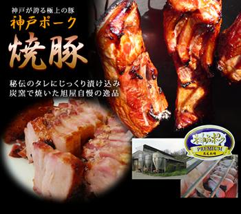 【旭屋自慢の逸品】神戸が誇る極上の豚、プレミアム神戸ポーク焼き豚