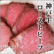【神戸牛旭屋】神戸牛ローストビーフ
