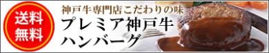 <送料無料>リピ続出!神戸牛100%旭屋のハンバーグ