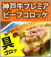 6年待ちコロッケで有名な神戸肉旭屋の自信作!!